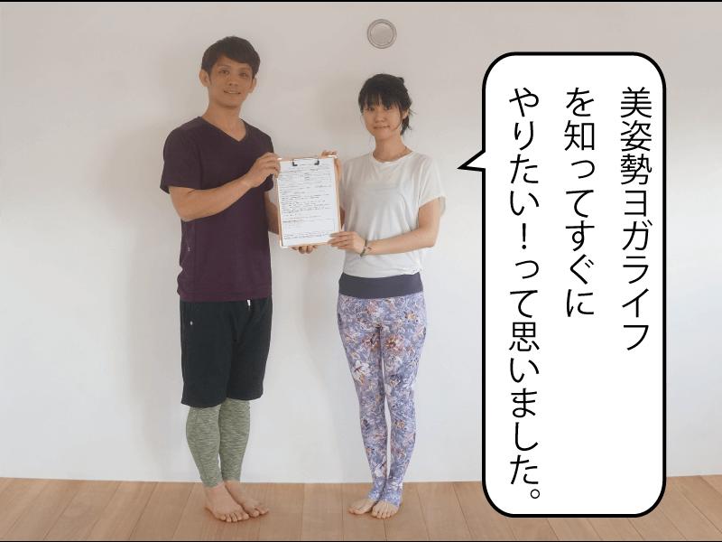 bisisei-yogalife-saori,ストレートネック,姿勢,肩こり