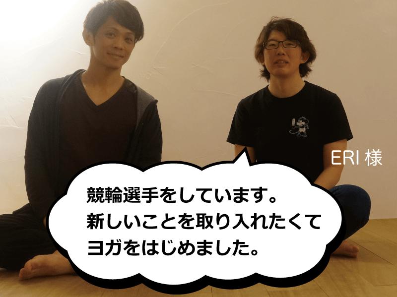 生徒様ERI様2018.4-4