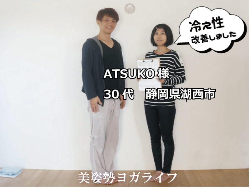 bisisei-yogalife-atsuko,姿勢矯正