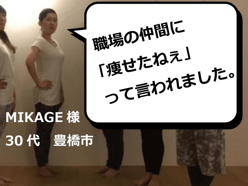 bisisei-yogalife-mikage