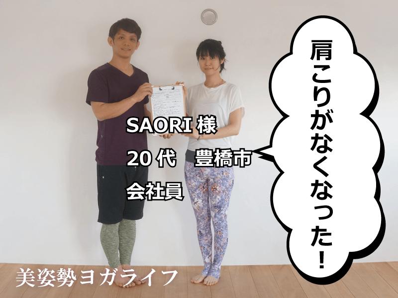 bisisei-yogalife-saori-2,姿勢矯正,豊橋