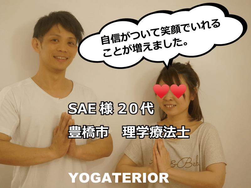 student-voice-sae