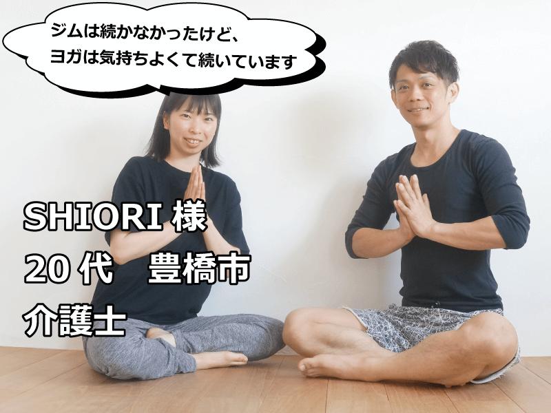 生徒様の声,shiori