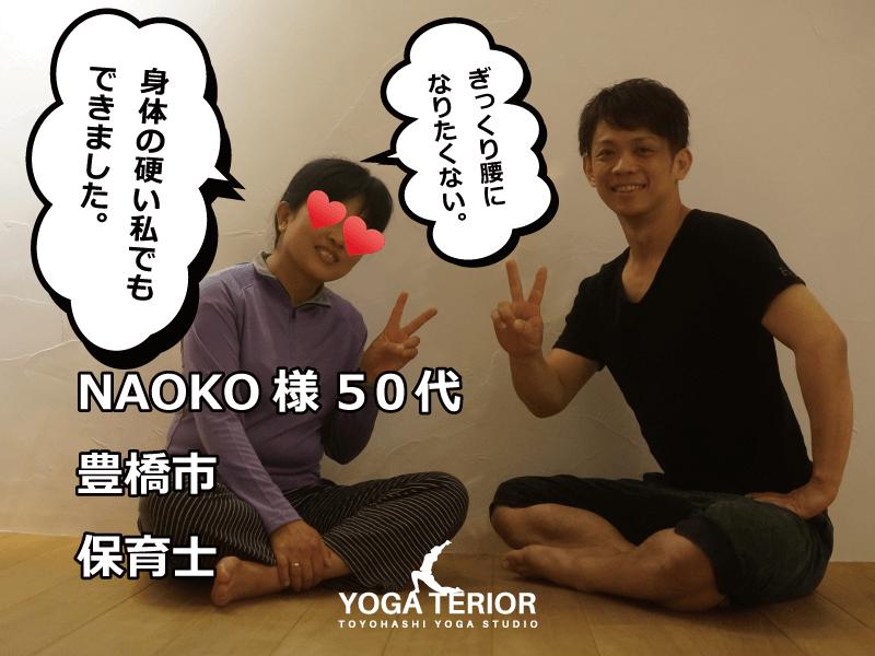 ぎっくり腰,整体,NAOKO