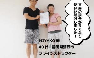 bisisei-yogalife-miyako,便秘解消