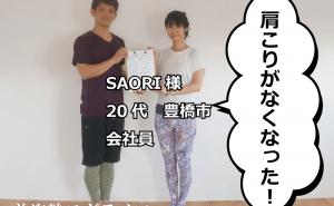 SAORIの姿勢矯正後の撮影