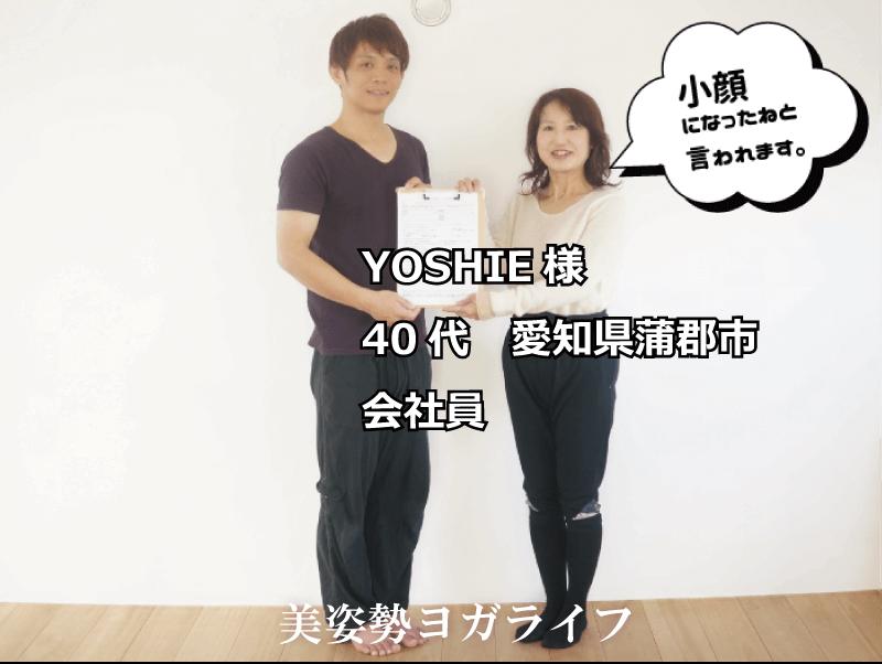 bisisei-yogalife-yoshie,姿勢矯正