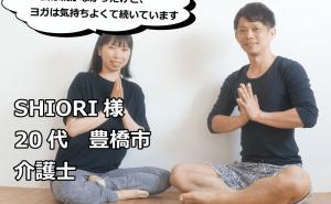 豊橋ヨガテリア生徒様の声shiori