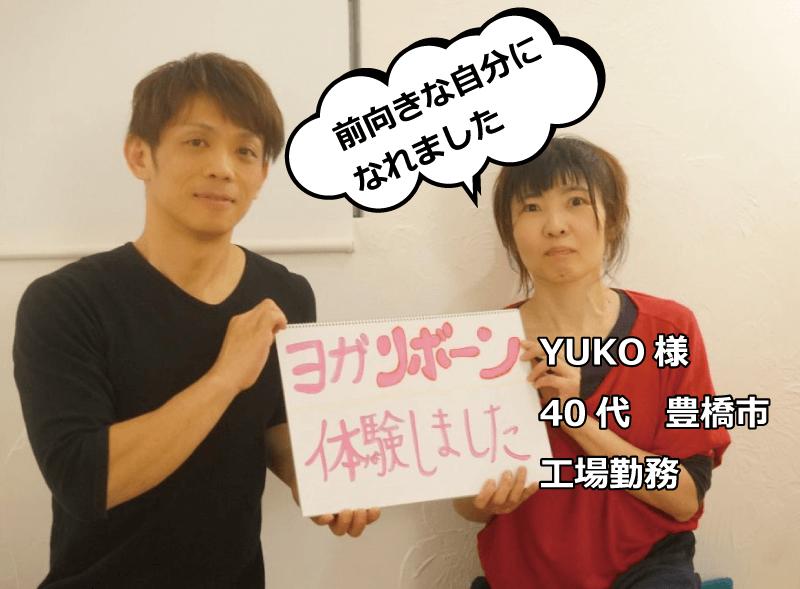ヨガテリア生徒の声yuko