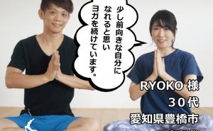 ヨガテリアの生徒様RYOKO