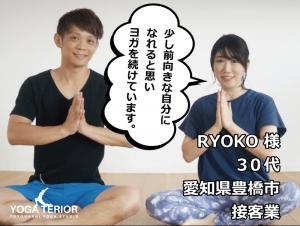 ヨガテリア,生徒様,RYOKO,ストレス解消