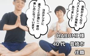 豊橋のヨガ生徒harumi