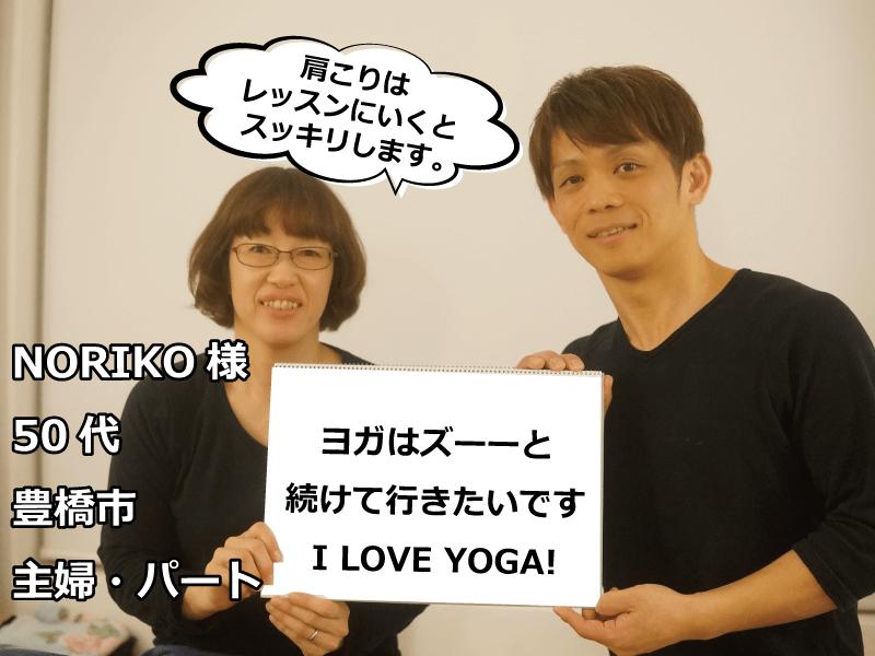 norikoさんの声