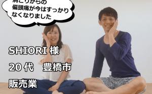 shioriさんの偏頭痛