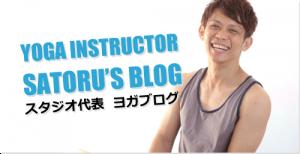 豊橋ヨガテリアの代表ブログ