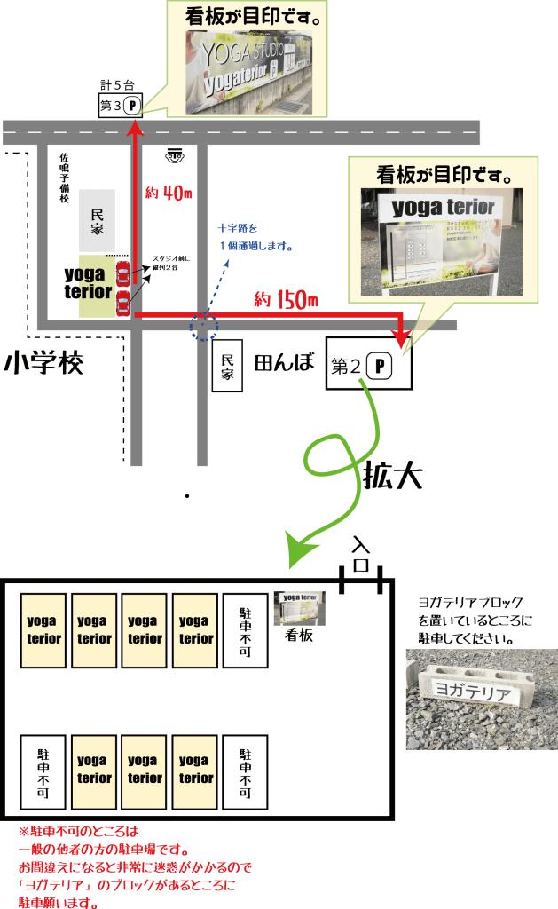 ヨガテリア駐車場案内図