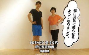 ヨガテリア生徒さん,miasako,姿勢矯正