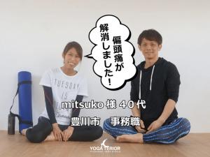 ヨガテリア生徒さん,mitsuko