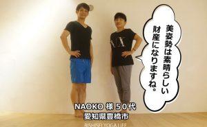 ヨガテリア生徒さん,naoko,姿勢矯正
