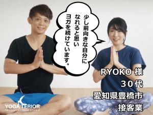 ryouko,ヨガテリア生徒さんの声
