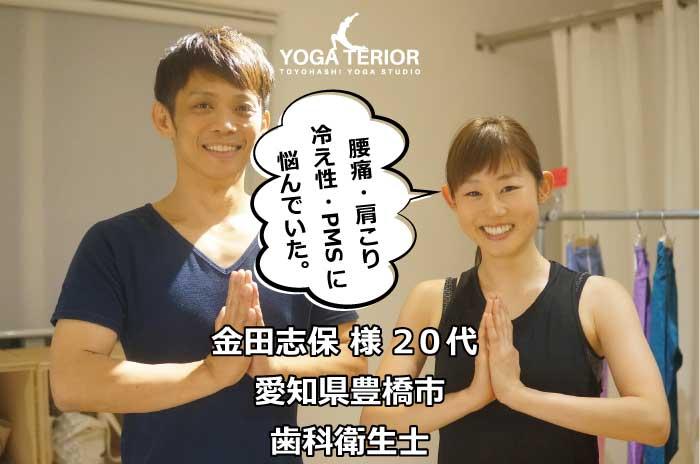 SHIHO様 20代 歯科衛生士,豊橋,ヨガ
