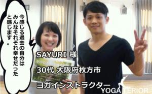 yogareborn-sayuri