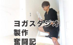 ヨガスタジオ製作奮闘記