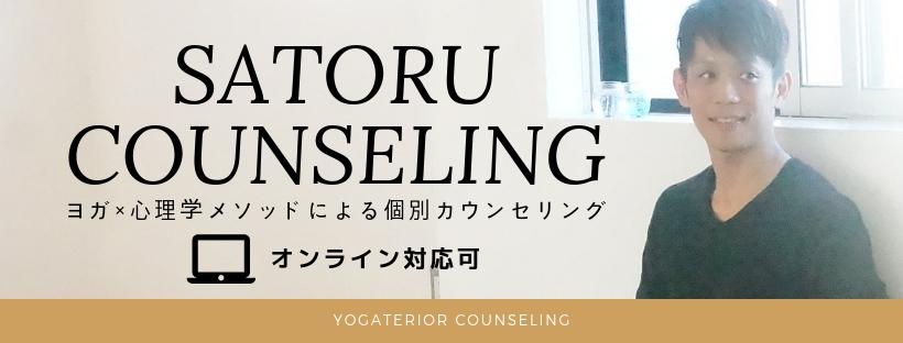 SATORUヨガ心理学,カウンセリング