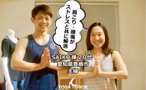 豊橋ヨガテリアの生徒saiko