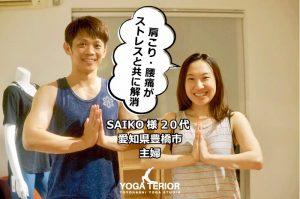 豊橋ヨガテリア,生徒様,saiko(2)