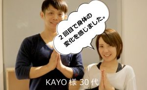 豊橋ヨガテリアの生徒KAYO