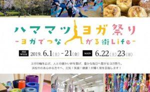 浜松ヨガ祭りにヨガテリアのSATORUがクラス担当
