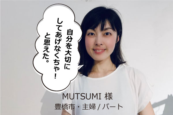 ヨガテリア生徒さん MUSTUMIさん