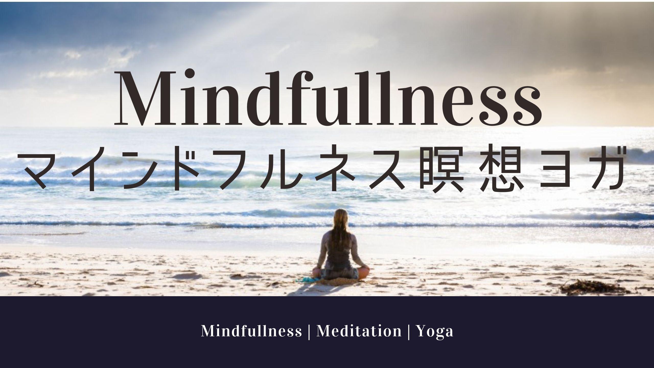 マインドフルネス瞑想ヨガ