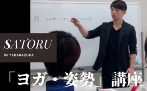 SATORUが宝塚にて講座