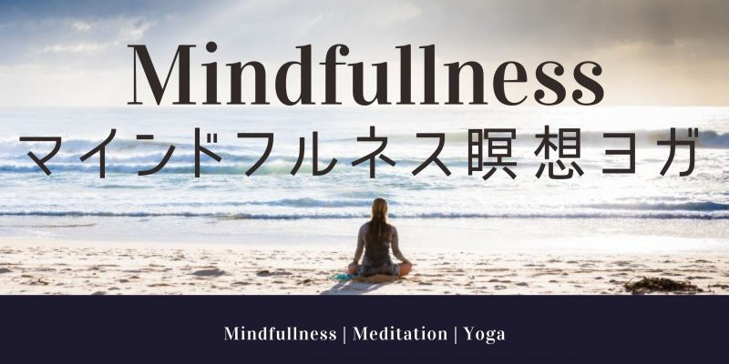 マインドフルネス瞑想2:1画像