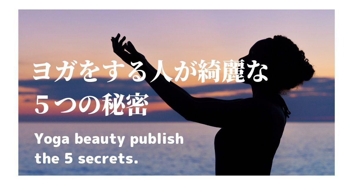 ヨガをする人が綺麗な5つの秘密