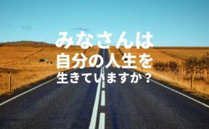 自分の人生を生きていますか?道