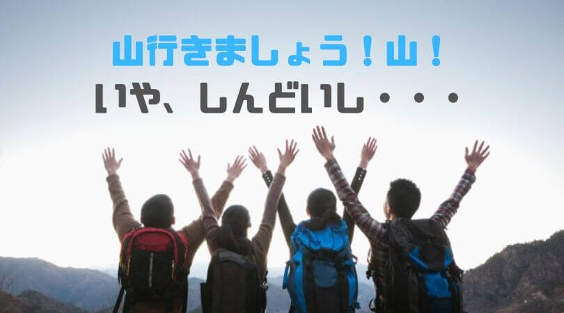 山行きましょう!山!