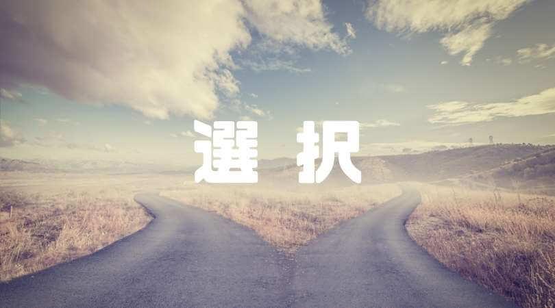 選択する道