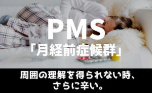 PMS-月経前症候群