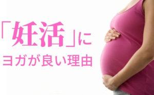 妊活にヨガがいい理由