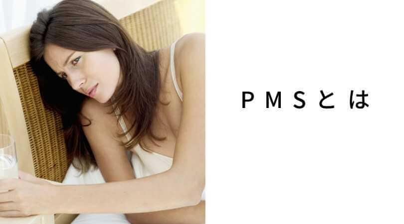 PMSとは