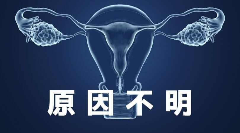 子宮筋腫 原因不明