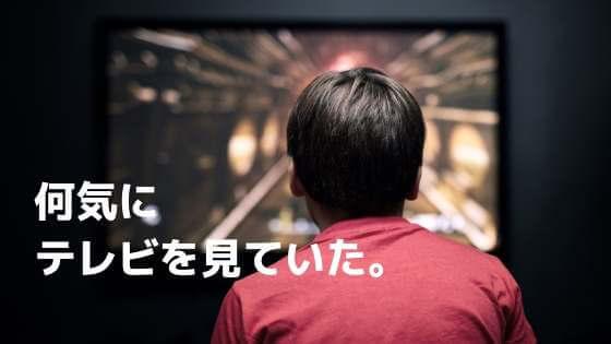 テレビを見ているSATORU