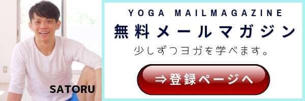 メールマガジン登録バナー