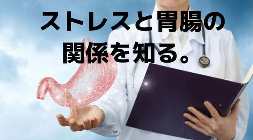 ストレスと胃腸の関係を知る