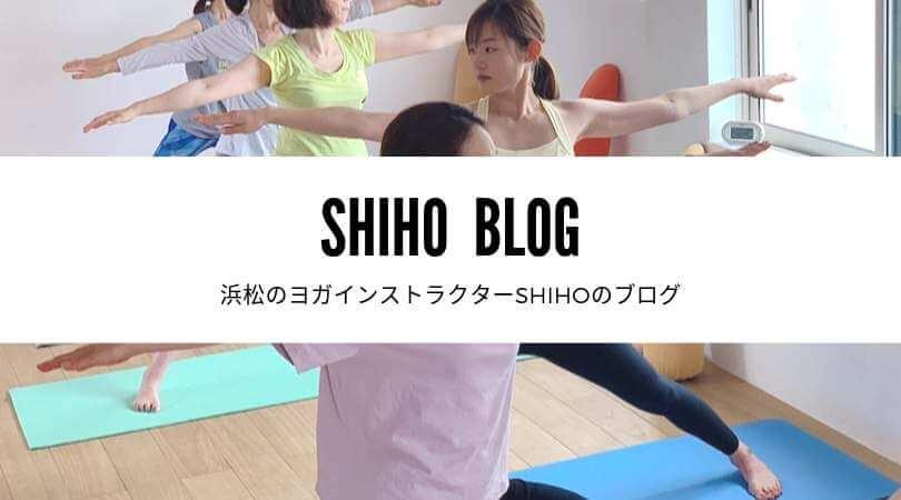浜松SHIHOブログ