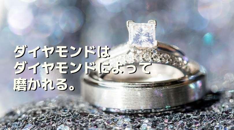 ダイヤモンドはダイヤモンドで磨かれる