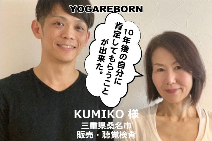kumiko様